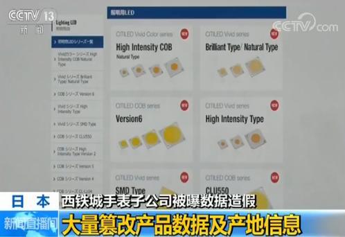 日企又曝造假丑闻:西铁城电子公司被曝篡改产品数据1