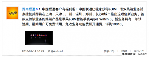 中国联通公布eSIM试点业务 三代苹果表独立通话复活0