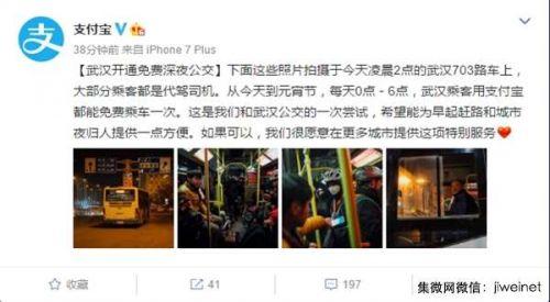 武汉开通深夜免费公交 春节期间刷支付宝乘车免费1