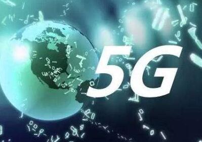 高通独家解读5G十大技术重点 0