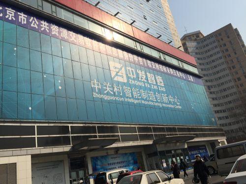 """中发电子市场开门营业,2018年""""go!go!go!""""0"""