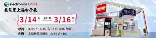 """ROHM参展""""2018慕尼黑上海电子展""""0"""