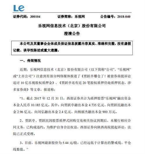 乐视网确认:贾跃亭质押股全部触及平仓线1