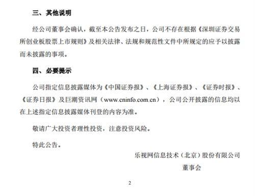 乐视网确认:贾跃亭质押股全部触及平仓线3