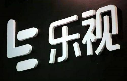 乐视网确认:贾跃亭质押股全部触及平仓线0