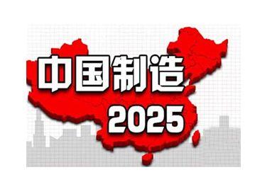 革命尚未成功,中国制造2018仍需努力!0