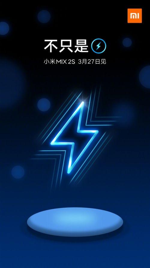 小米MIX 2S官宣支持无线充电:99%的人期待已久0