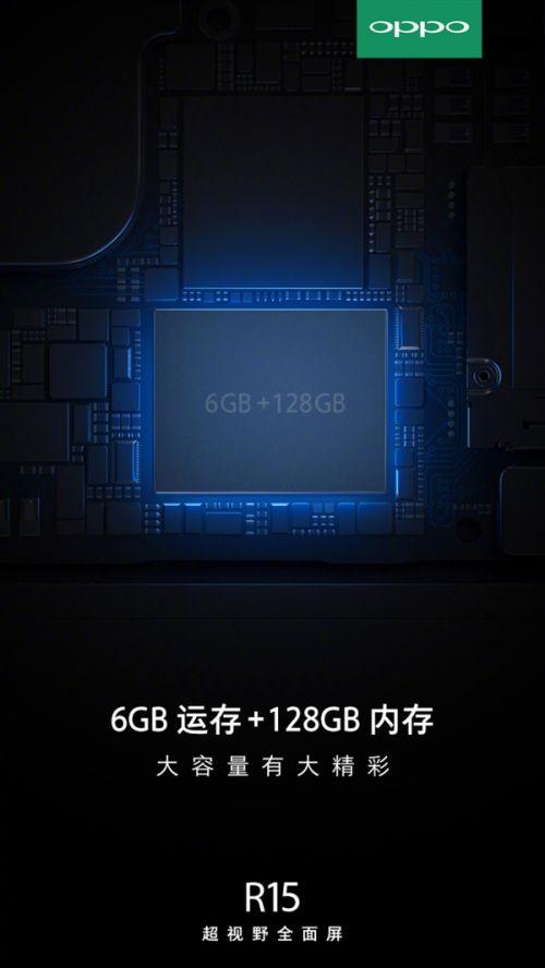 这外形必火!OPPO R15配置揭晓:6+128GB/90%屏占比1