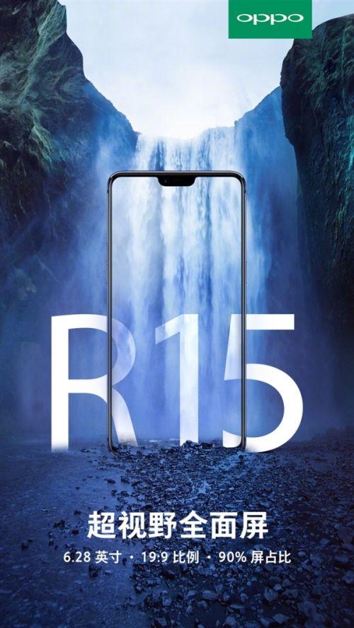 这外形必火!OPPO R15配置揭晓:6+128GB/90%屏占比3