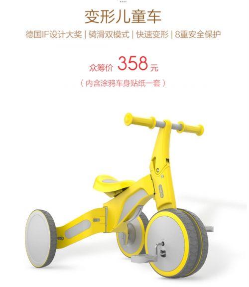 358元!小米生态链柒小佰变形儿童车发布:骑行滑步二合一2