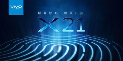 X20还没闹明白 vivo新机X21已经来了1