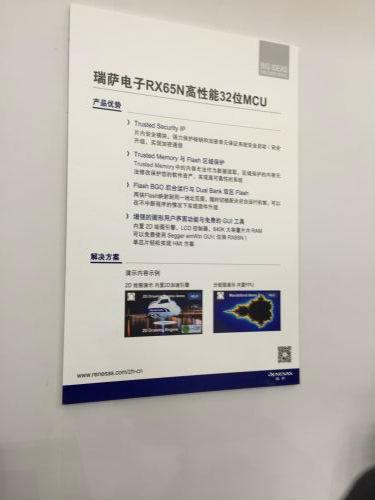 中发直击慕尼黑上海电子展第三天:物联网光彩依旧11