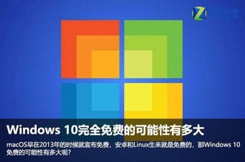 PC窘境 Windows 10系统不得不免费了0