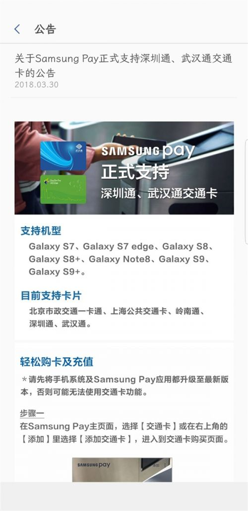 Samsung Pay正式支持深圳通/武汉通交通卡1