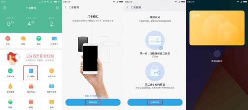 全球首家 小米手机门卡模拟功能正式上线1