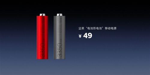49元!坚果电池形移动电源发布:3350mAh/Type-C接口0