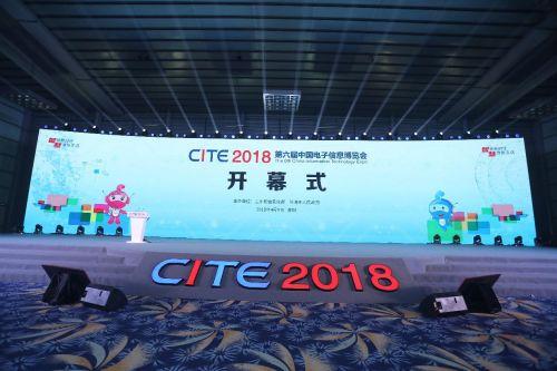 CITE2018 开幕式来袭,速来围观~0