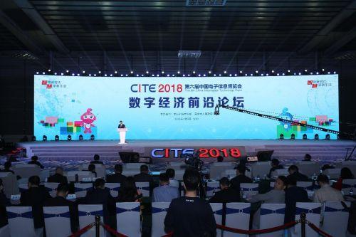 CITE2018 开幕式来袭,速来围观~4