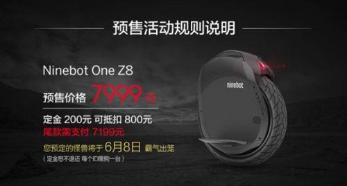 9999预售 小米九号平衡车推3款新品2