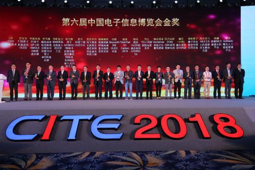 国科量子Q-NET BOX量子安全移动专网应用设备荣获CITE2018金奖0
