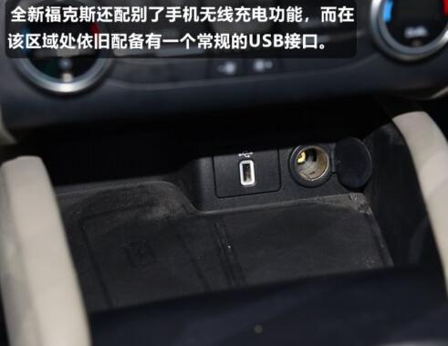 福克斯重庆全球首发 10万购置8AT合资车6