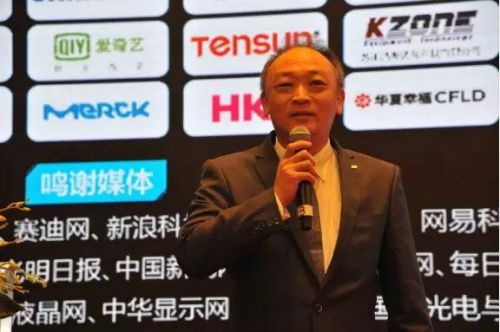 2018中国智能电视行业企业家峰会在深圳盛大召开15