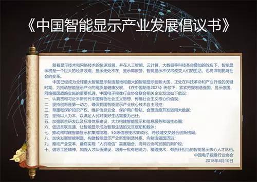2018中国智能电视行业企业家峰会在深圳盛大召开18