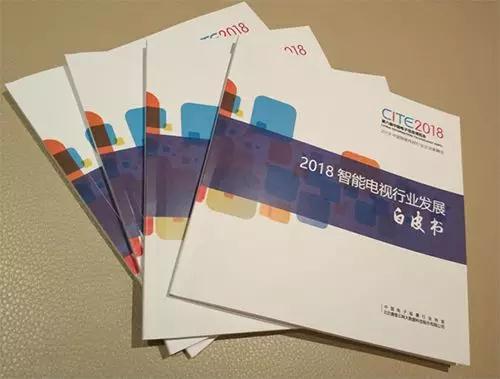 2018中国智能电视行业企业家峰会在深圳盛大召开19