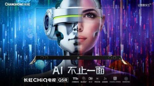 长虹AI电视亮相CITE20181