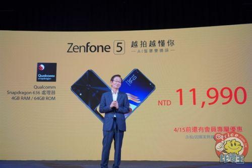 2600元即可入手 华硕ZenFone 5骁龙636+刘海屏2