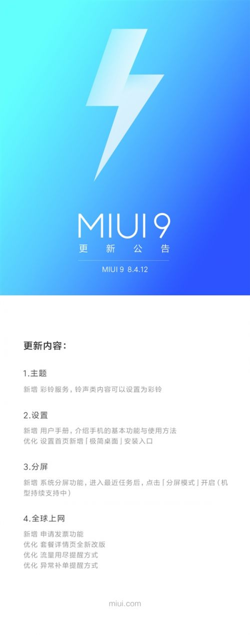 MIUI新版推送:新增彩铃服务/用户手册1