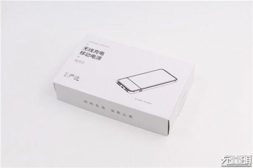 一物三用:网易严选无线充电移动电源开箱1
