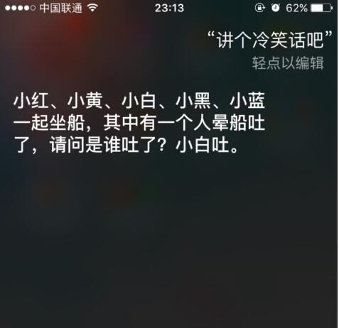 语音助手 Siri的闹剧一天都说不完0