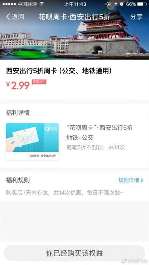 """2.99元""""花呗周卡"""" 公交地铁统统5折0"""
