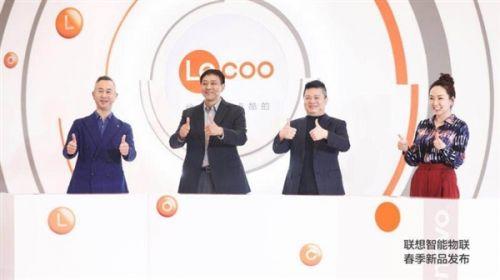 三新品登场!联想进军智能家居:发布新品牌Lecoo0