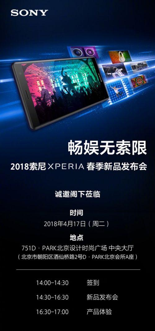 骁龙845加持!索尼Xperia XZ2明天发布1