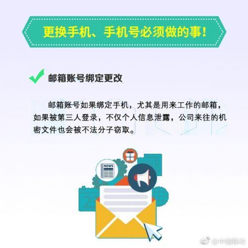保安全不泄密 换手机手机号前必须做的事情5