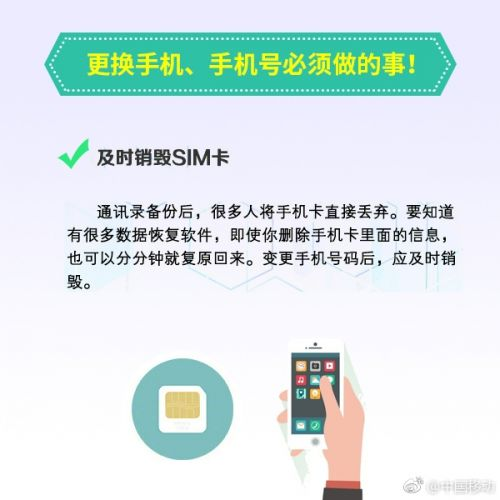 保安全不泄密 换手机手机号前必须做的事情8