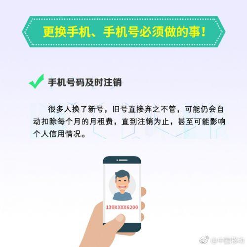 保安全不泄密 换手机手机号前必须做的事情9