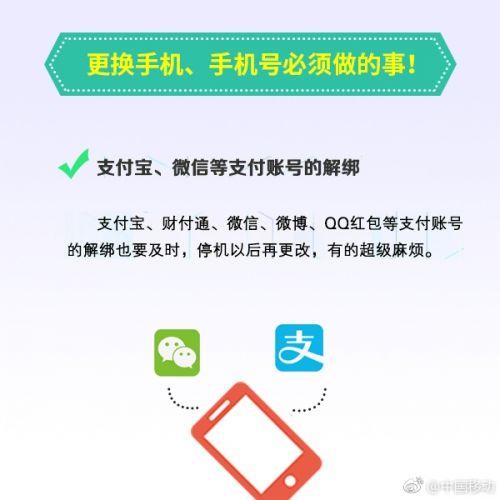 保安全不泄密 换手机手机号前必须做的事情3