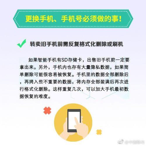 保安全不泄密 换手机手机号前必须做的事情1