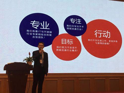 聚不锈即将亮相第12届华南不锈钢展 诠释不锈钢智慧一站式服务3