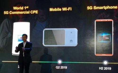 华为全球分析师大会:2019年下半年出5G手机0