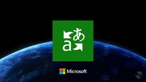 微软翻译11种语言 AI技术离线准确率爆表0