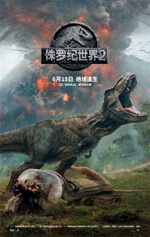 《侏罗纪世界2》国内定档:恐龙完美逼真1