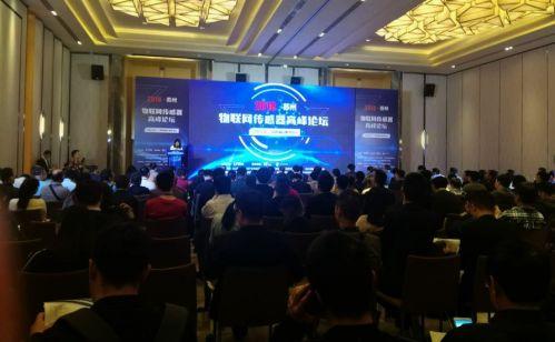 300+参展品牌,10+同期会议,IOTE2018国际物联网展苏州开幕9
