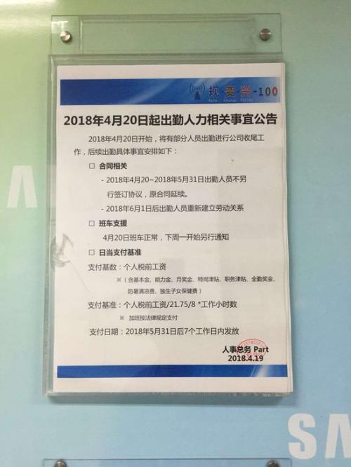 三星转移业务重点 深圳工厂整体裁撤6