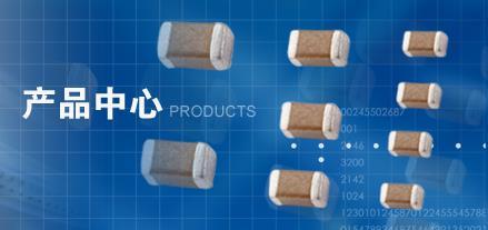 宇阳科技用技术说话,微型MLCC跻身国际市场1
