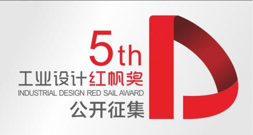 """""""工业设计红帆奖""""—智能制造产业工业设计最高荣誉奖项正式启动申报0"""