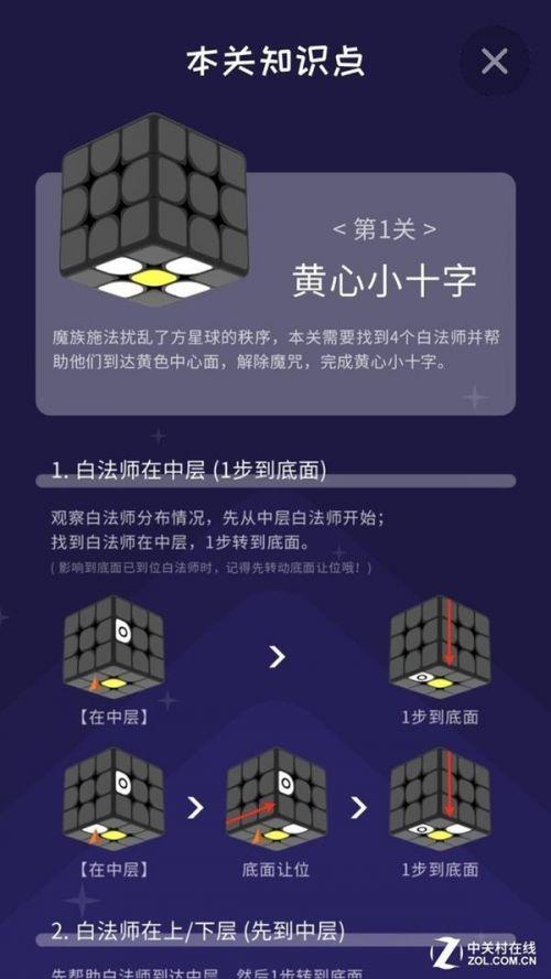 """米家超级魔方评测 戴上耳机""""充电""""10"""